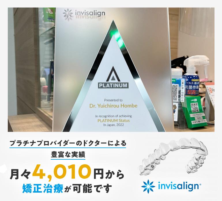 笑顔を引き出して綺麗な歯並びを導くマウスピース型矯正装置(インビザライン)