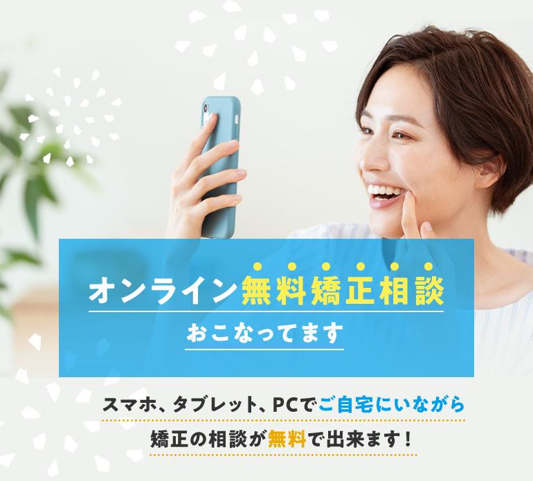 将来を見据えた矯正治療「歯並びの改善でむし歯の予防へ」