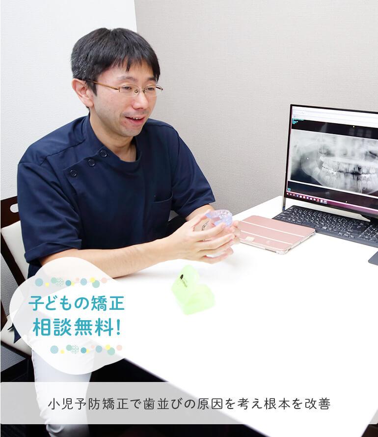 小児予防矯正で歯並びの原因を考え根本を改善