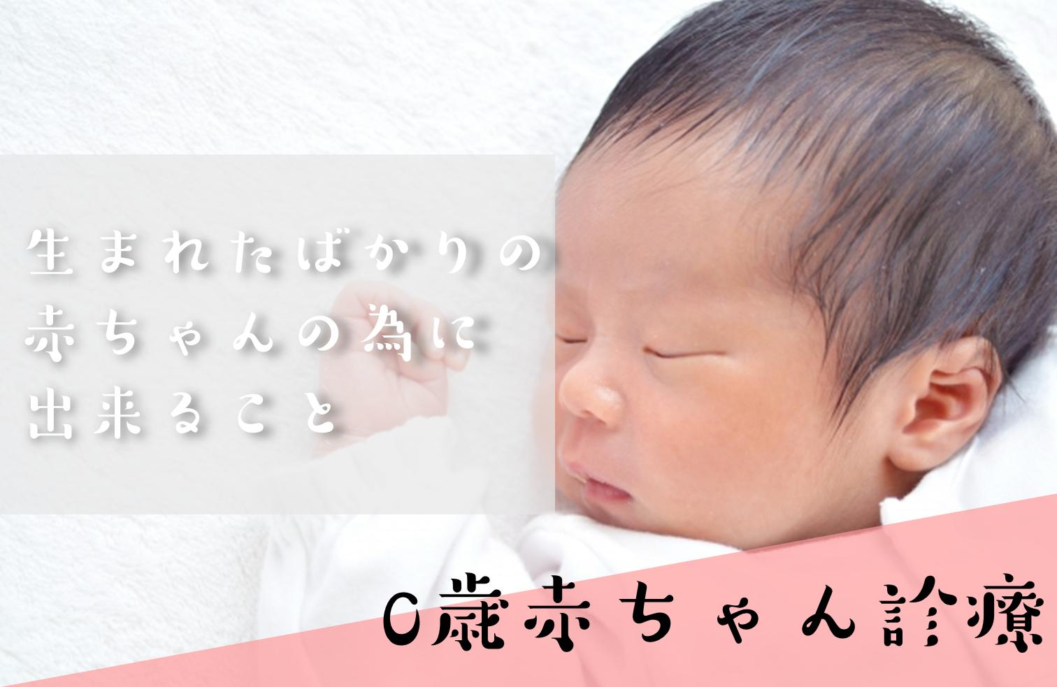 0歳赤ちゃん診療